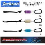 ジャクソン Jackson ランガンマグネット スーパートリックスターネット専用 魚釣り用品 バス SUPER TRICKSTER NET THE PERFECT RUN&GUN MAGNET