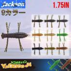 【Jackson】ジャクソン Yagoooon ヤゴーン ルアー 魚釣り用品 疑似餌 バス ワーム 10カラー 1.75インチ