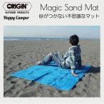 ORIGIN オリジン Magic Sand Mat マジックサンドマット ビーチシート アウトドア サーフィン