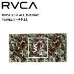 ルーカ RVCA ALL THE WAY TOWEL ビーチタオル  サーフィン プール 海水浴 アウトドア キャンプ ONE SIZE WCM