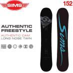 シムス SIMS SNOWBOARDS Authentic Freestyle メンズスノーボード キャンバー CAMBER 板 152cm