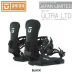 UNION ユニオン ULTRA LIMITED ウルトラ リミテッド BINDING スノーボード バインディング  オールラウンド フリーライド