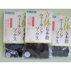 ヨネックス/ウォーキング/ソックス/WS01/WS-01/立体設計/五本指/日本製