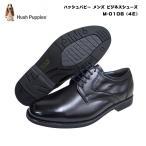 【ハッシュパピー】【靴】【メンズ】【ビジネス】【M0106】【M-0106】【ブラック】【4E】【通気ソール】【撥水天然皮革】【大塚製靴】【Hush Puppies】