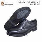 ハッシュパピー/靴/メンズ/ビジネス/M0107/M-0107/ブラック/4E/通気ソール/撥水天然皮革/大塚製靴/Hush Puppies