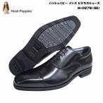 ハッシュパピー/靴/メンズ/ビジネス/M0276/M-0276/3E/ブラック/撥水天然皮革/大塚製靴/Hush Puppies
