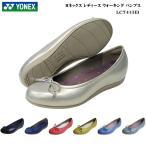 ショッピングウォーキングシューズ ヨネックス パワークッション ウォーキングシューズ レディース 靴/LC74/LC-74/カラー全7色/3E
