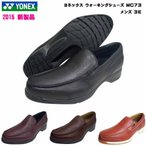 ヨネックス ウォーキングシューズ メンズ 靴/MC73/MC-