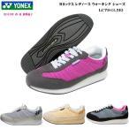 ショッピングウォーキングシューズ ヨネックス ウォーキングシューズ レディース 靴/LC79/LC-79/カラー全3色/3.5E/パワークッション/YONEX
