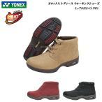 ヨネックス/ウォーキング/シューズ/レディース/靴/ブ