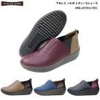 アキレス ソルボ レディース シューズSRL2550 アキレスソルボ 靴 カラー全4色 SRL 2550 3E厚底5cmヒール/ecco/Achilles/SORBO/婦人/靴