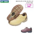 ヨネックス/ウォーキングシューズ/レディース/靴/LC81