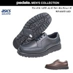 アシックス ペダラ メンズ ウォーキングシューズ 靴 WP400T ブラック ブラウン-ダークブラウン 4E ラウンド pedala asics walking