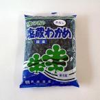 塩蔵わかめ 熊本天草土産 カルシウム・ビタミン・ヨードが豊富