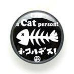 缶バッチ 猫 Cat person ネコ ねこ 猫柄 雑貨 SCOPY スコーピー