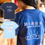 Tシャツ メンズ レディース 半袖 猫 猫の湯温泉 - アイイロ ネコ ねこ 猫柄 雑貨 SCOPY スコーピー