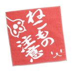 タオル 猫 ねこもの注意 ネコ ねこ 猫柄 雑貨 - ミニタオル SCOPY スコーピー