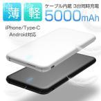 モバイルバッテリー ケーブル内蔵 iPhone 3種フル対応 Type-C microUSB  大容量 PSE認証済 Slim 5000mAh Android 対応 軽量 薄型 USB 充電器