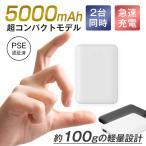 モバイルバッテリー iPhone 大容量 5000mAh PSE認証済 Lite 急速充電 出力最大2.0A Android 対応 軽量 薄型 USB 充電器 送料無料  セール