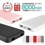 モバイルバッテリー iPhone 大容量 8000mAh PSE認証済 急速充電 出力最大2.1A Android 対応 軽量 薄型 USB 充電器 3ヵ月保証