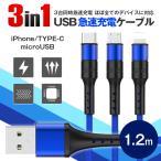 3in1 ケーブル iPhone  Type-C MicroUSB 急速充電 モバイルバッテリー ポイント消化 398円  スマホ充電器 Android 対応 充電器 充電ケーブル 1.2m