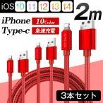 充電 コード スマートフォンケーブル Type-c microUSB iPhoneX iPhone8 iPhone7 iPad 充電ケーブル 2m 高品質素材採用 他1.5m(送料無料)