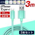 スマートフォン ケーブル Type-c microUSB iPhoneX iPhone iPad PS4にも 充電ケーブル 充電器 バッテリー  3m 高品質素材採用 他2.5m(送料無料) 90日保証