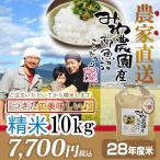 10kg 精米 南魚沼産コシヒカリ 【28年度米】
