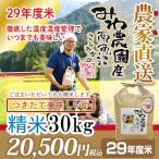【新米予約】30kg 精米 南魚沼産コシヒカリ 10月以降発送