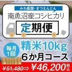 【定期便】精米10kg×6回(6カ月コース)南魚沼産コシヒカリ ※新米から開始(10月中旬以降)