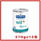 ヒルズ プリスクリプション・ダイエット 食事療法食 犬用 ウェットフード w/d 370gx12缶