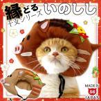 ゴロにゃんオリジナル 猫用被り物 縁どる干支シリーズ いのしし