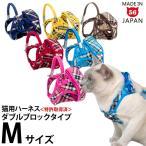 猫用ハーネス ダブルブロックタイプ タータンチェックシリーズ(Mサイズ)