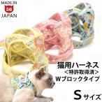 猫用ハーネス ダブルブロックタイプ 花柄シリーズ Sサイズ ゴロにゃんオリジナル 花柄ピンク Sサイズ
