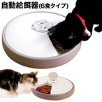 猫用 ねこ用 ネコ用 食器 フードストッカー
