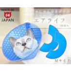 猫用エリザベスカラー ソフトタイプ Mサイズ ゴロにゃんオリジナル エアライフ (18414)