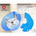 猫用エリザベスカラー ソフトタイプ Lサイズ ゴロにゃんオリジナル エアライフ (18421)