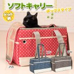 猫用キャリーバッグ ドット柄 ボックスタイプ ソフト