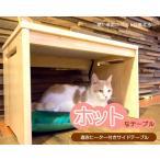 猫用こたつ 遠赤ヒーター付きサイドテーブル 特箱 取り寄せ商品です。