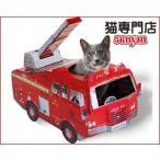 猫 おもちゃ SUCK キャットプレイハウス 消防はしご車 特箱