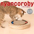 猫のおもちゃ エイムクリエイツ ニャンコロビー サークル(11743) 特箱