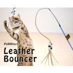 猫のおもちゃ VeePURRfect レザーバウンサー(01560)