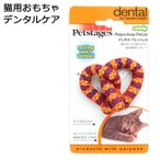 DADWAY デンタル・プレッツェル 猫用 デンタルトイ (03335)