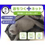 猫壱 おちつくネット (60670)