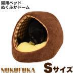 SC ぬくふかドーム ブラウン Sサイズ (06359) NN-96