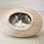 猫用ベッド ペッツルート ニャンともちぐら よこ穴(62