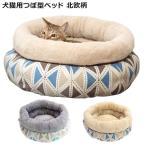猫用ベッド ラウンドつぼ型ベッド北欧調柄 RB-72  秋冬用 ペット 洗える 特箱