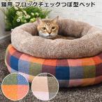 猫用ベッド RB-65 ブロックチェック柄つぼ型ベッド 秋冬用 ペット 洗える 特箱