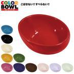 猫用食器 アニーコーラス カラーボール120