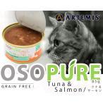 アーテミス オソピュアグレインフリー ツナ&サーモン缶 85g (02291) 総合栄養食
